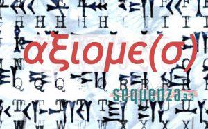 Concert Musique Classique - Axiome(s) de Sequenza 9.3 - mardi 27 mars - 19h30 @ La Belle Étoile | Saint-Denis | Île-de-France | France